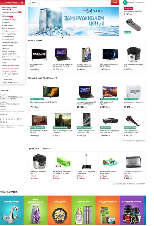 Купить дизайн сайта интернет магазина