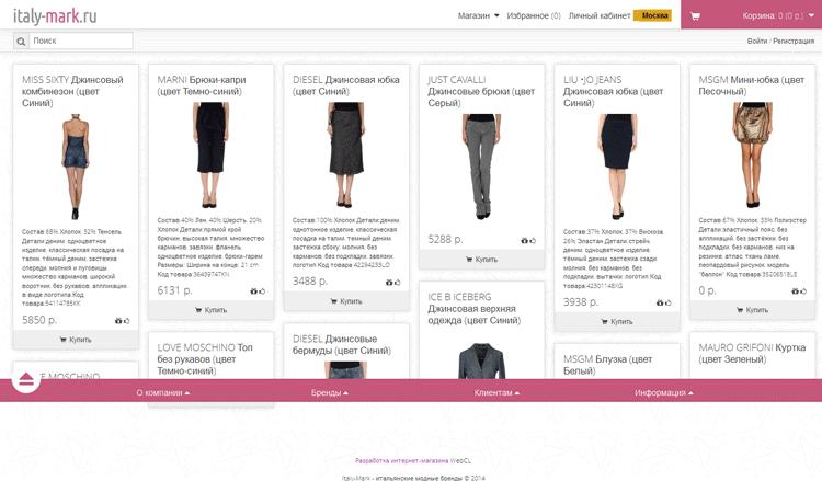 Создание интернет-магазина женской одежды   ITcraft 2d7cf6fc0de